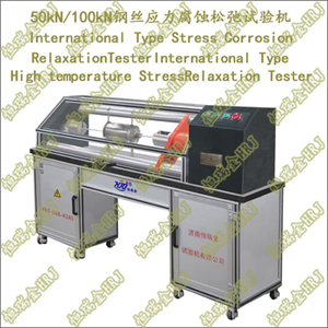50kN100kN钢丝应力腐蚀松弛试验机International Type Stress Corrosion Relaxation Tester