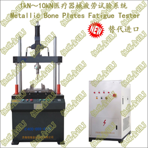 1kN-10kN医疗器械疲劳试验系统Medical Device Products Fatigue Testing System