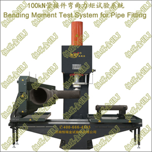 100kN管接件弯曲力矩试验系统Bending Moment Test System for Pipe Fitting