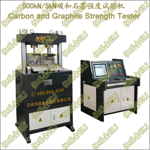 500kN/5kN碳和石墨强度试验机Carbon and Graphite Strength Tester
