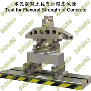 水泥混凝土抗弯拉强度试验Test for Flexural Strength of Concrete