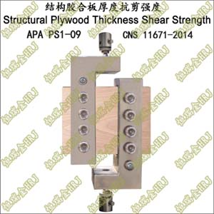结构胶合板厚度抗剪强度Structural Plywood Thickness Shear Strength