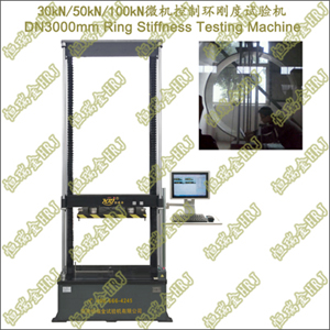 30kN50kN100kN微机控制环刚度试验机(DN3000mm Ring Stiffness Testing Machine)