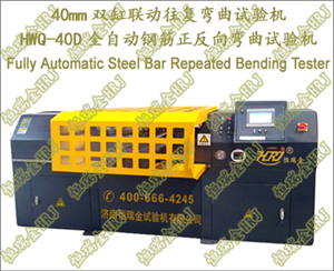 HWQ-40D全自动钢筋正反向弯曲试验机Fully Automatic Steel Bar Repeated Bending Tester