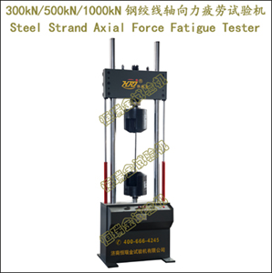 300kN500kN1000kN钢绞线轴向力疲劳试验机Steel Strand Axial Force Fatigue Tester