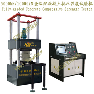 5000kN10000kN全级配混凝土抗压强度试验机Fully-graded Concrete Compressive Strength Tester