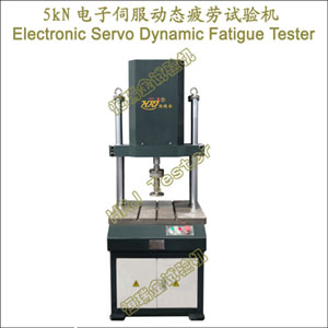 5kN电子伺服动态疲劳试验机Electronic Servo Dynamic Fatigue Tester