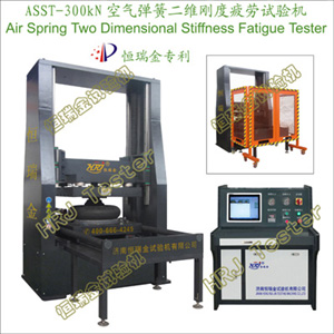 ASST-300kN空气弹簧二维刚度疲劳试验机Air Spring Two Dimensional Stiffness Fatigue Tester