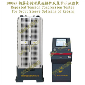 1000kN钢筋套筒灌浆连接件反复拉压试验机Repeated Tension Compression Tester for Grout Sleeve Splicing of Rebars