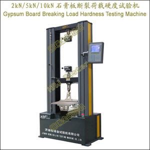 WGP-A系列2kN5kN10kN石膏板断裂荷载硬度试验机Gypsum Board Breaking Load Hardness Testing Machine