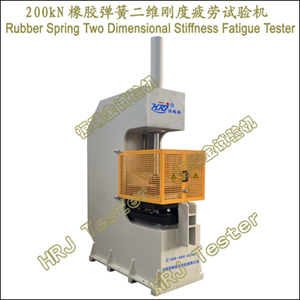 200kN橡胶弹簧二维刚度疲劳试验机Rubber Spring Two Dimensional Stiffness Fatigue Tester