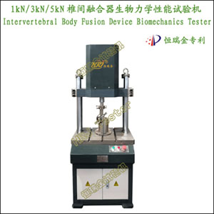 1kN3kN5kN椎间融合器生物力学性能试验机Intervertebral Body Fusion Device Biomechanics Tester