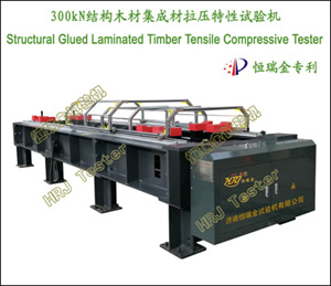 300kN结构木材集成材拉压特性试验机Structural Glued Laminated Timber Tensile Compressive Tester