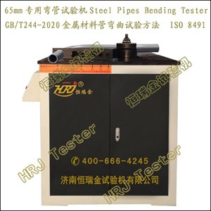65mm专用弯管试验机Steel Pipes Bending Tester
